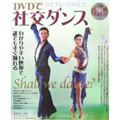 DVDで社交ダンス
