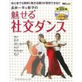 魅せる社交ダンス