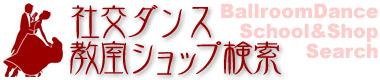 社交ダンス教室スクール・ショップ検索/ロゴ